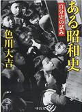 190730_『ある昭和史ー自分史の試み』.png
