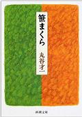 190809_『笹まくら』.png