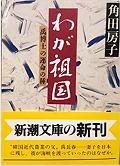 190827_『わが祖国――禹博士の運命の種』.png