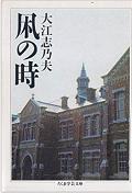 191025_読書ノート『凩の時』.png