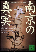 191028_『南京の真実』.png