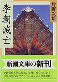 191030_『李氏滅亡』.png