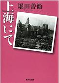 191031_『上海にて』.png