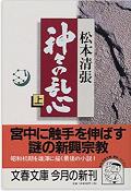 191110_読書ノート『神々の乱心(上)』.png