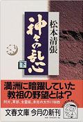 191110_読書ノート『神々の乱心(下)』.png