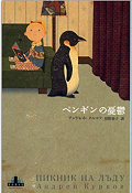 191125_『ペンギンの憂鬱』.png