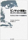 191214_『ピノチェト将軍の信じがたく終わりなき裁判』.png