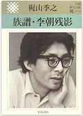 191227_『族譜・李朝残影』.png