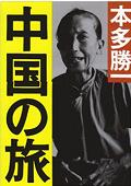 200103_『中国の旅』.png