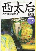 200108_『西太后秘録<下>』.png