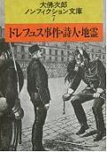 200116_『ドレフュス事件・詩人・地霊』.png