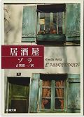 200119_『居酒屋』ゾラ.png