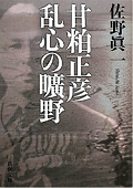 『甘粕正彦 乱心の曠野』.png